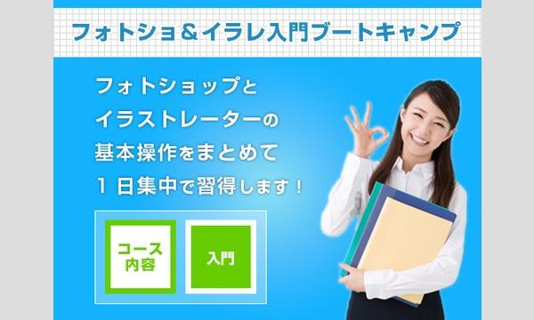 【1日集中講座】Photoshop&Illustrator入門1日ブートキャンプ☆ イベント画像1