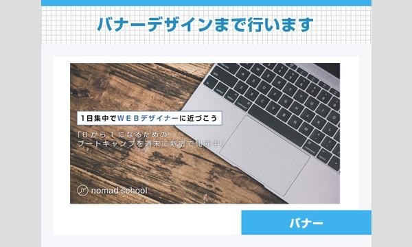 【1日集中講座】Photoshop&Illustrator入門1日ブートキャンプ☆ イベント画像3