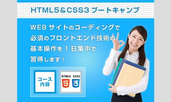 【1日集中講座】HTML5&CSS3入門1日ブートキャンプ☆ イベント画像1