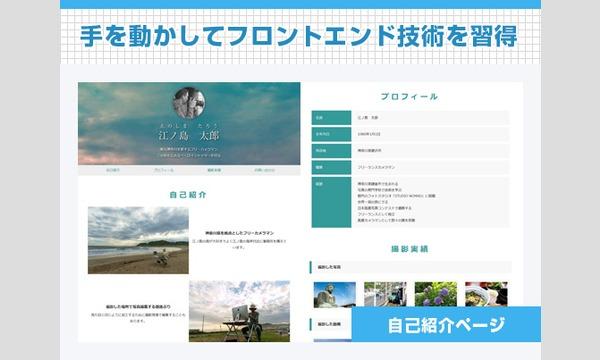 【1日集中講座】HTML5&CSS3入門1日ブートキャンプ☆ イベント画像2