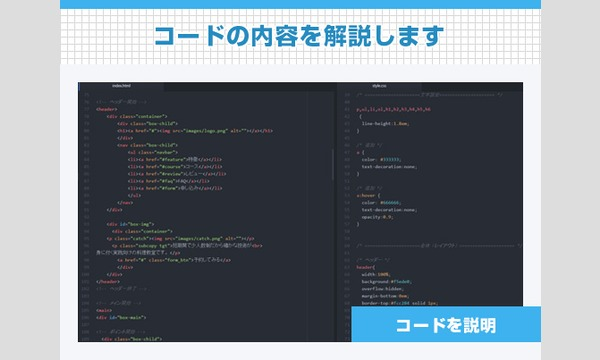 【1日集中講座】HTML5&CSS3入門1日ブートキャンプ☆ イベント画像3