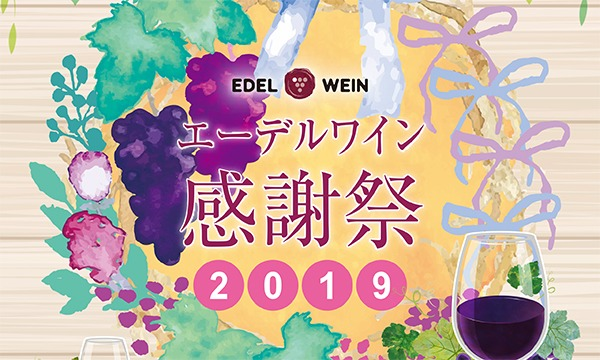 エーデルワイン感謝祭2019 イベント画像1