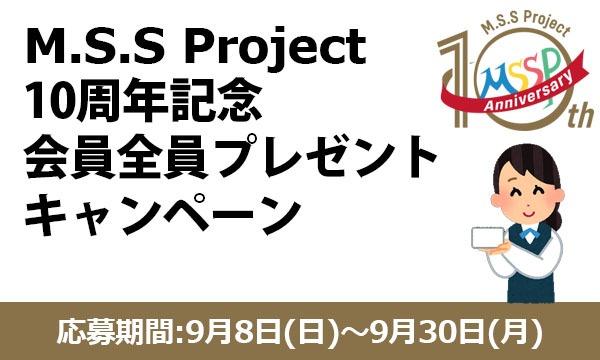 【チャンネル会員限定】MSSP10周年記念会員全員プレゼント イベント画像1