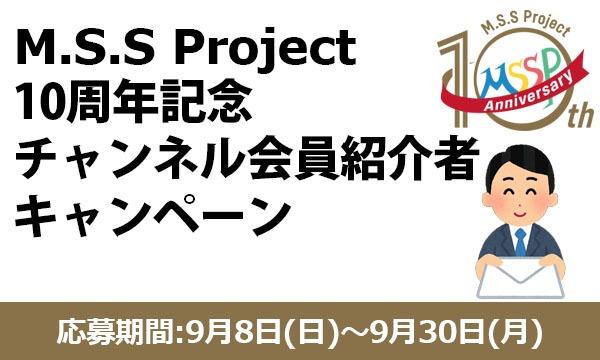 【チャンネル会員限定】MSSPチャンネル会員 紹介者キャンペーン イベント画像1