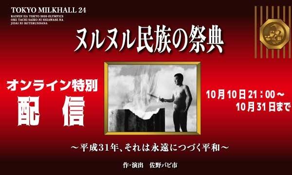 ヌルヌル民族の祭典〜平成31年、それは永遠につづく平和〜 イベント画像1