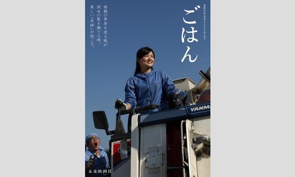 有限会社 茨城映画センターの映画『ごはん』水戸市上映会イベント