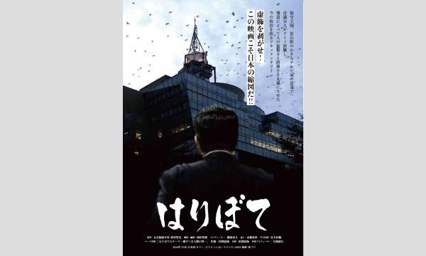 映画『はりぼて』つくば市上映会 イベント画像1