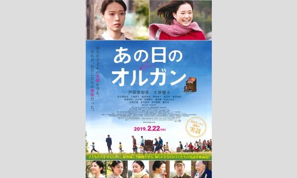有限会社 茨城映画センターの映画『あの日のオルガン』水戸市上映会イベント