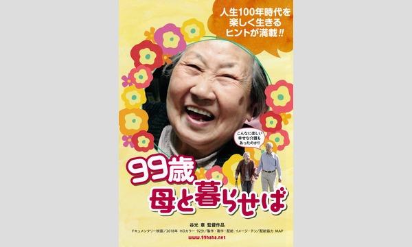 第55回悠悠映画塾『99歳 母と暮らせば』上映会 イベント画像1