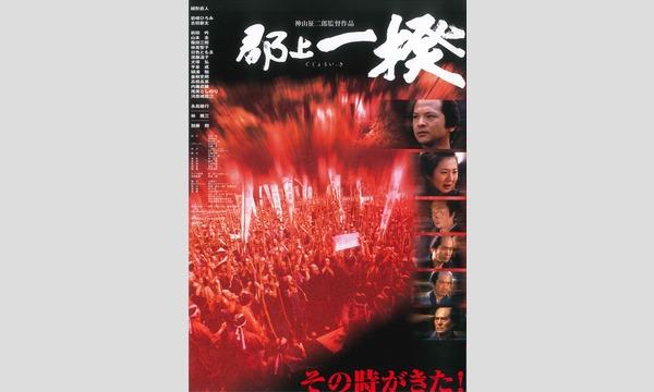 有限会社 茨城映画センターの第36回悠悠映画塾『郡上一揆』上映会イベント