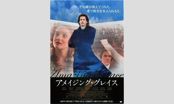 第30回悠悠映画塾『アメイジング・グレイス』上映会 イベント画像1