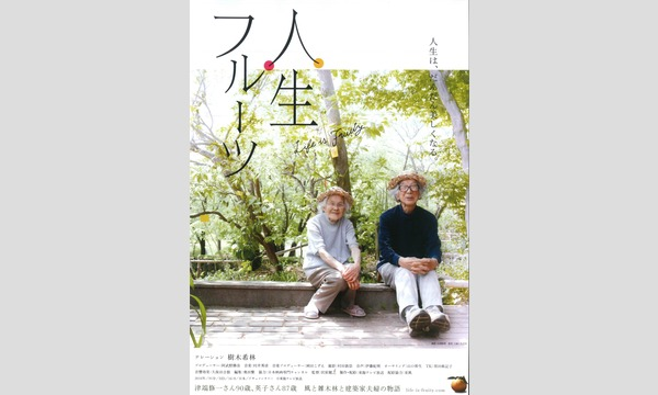映画『人生フルーツ』鹿嶋市上映会 イベント画像1