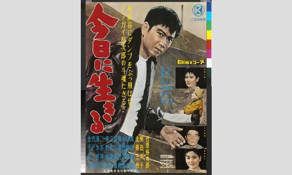 映画『今日に生きる』鹿嶋市上映会 イベント画像1