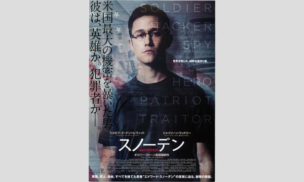 【8/27】映画『スノーデン』上映会 イベント画像1