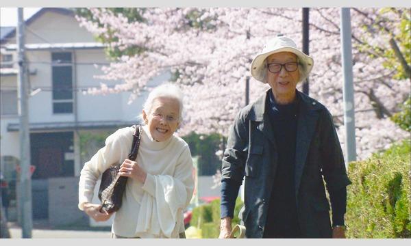 【10/29】映画『人生フルーツ』上映会 イベント画像2