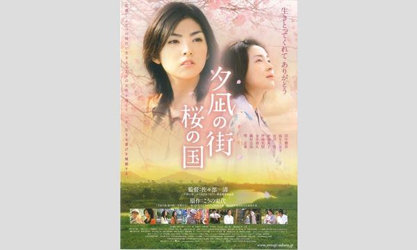 第34回悠悠映画塾『夕凪の街 桜の国』上映会 イベント画像1