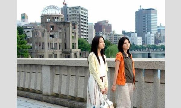 第34回悠悠映画塾『夕凪の街 桜の国』上映会 イベント画像2