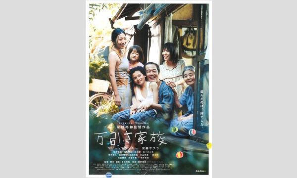 有限会社 茨城映画センターの第45回悠悠映画塾『万引き家族』上映会イベント