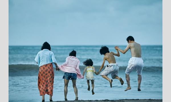 第45回悠悠映画塾『万引き家族』上映会 イベント画像2