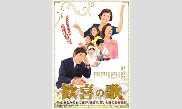 第26回悠悠映画塾            『歓喜の歌』上映会 イベント画像1