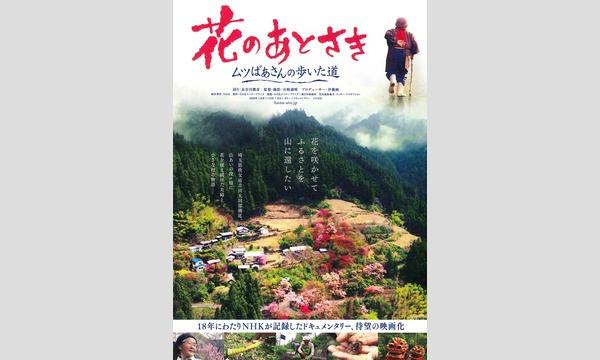 有限会社 茨城映画センターの第63回悠悠映画塾『花のあとさき』上映会イベント
