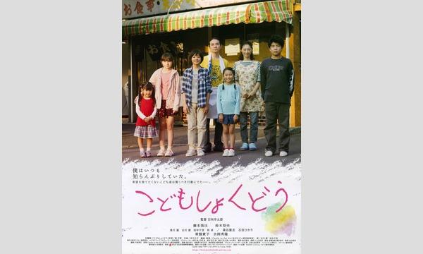 第53回悠悠映画塾『こどもしょくどう』上映会 イベント画像1