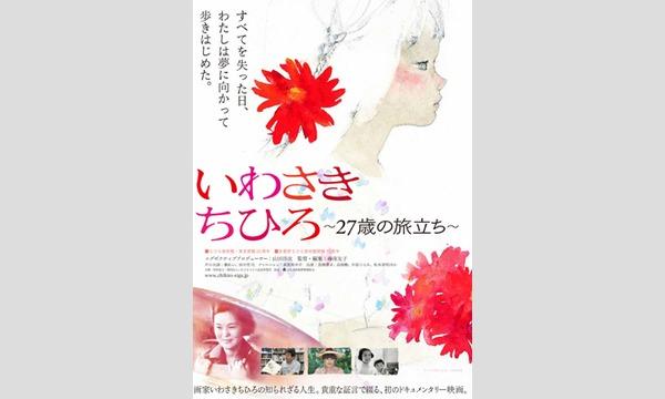 第33回悠悠映画塾『いわさきちひろ~27歳の旅たち~』上映会 イベント画像1