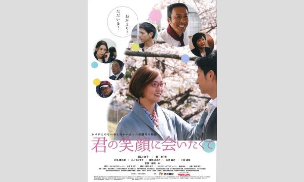 第29回悠悠映画塾『君の笑顔に会いたくて』上映会 イベント画像1