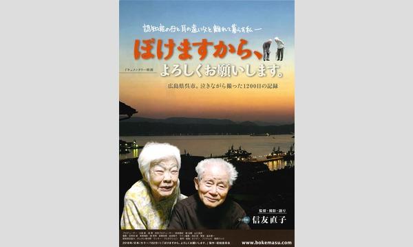 有限会社 茨城映画センターの映画『ぼけますから、よろしくお願いします。』ひたちなか市上映会イベント