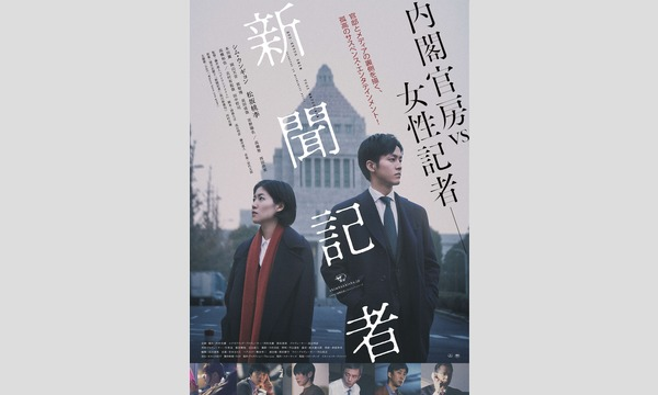 第57回悠悠映画塾『新聞記者』上映会 イベント画像1