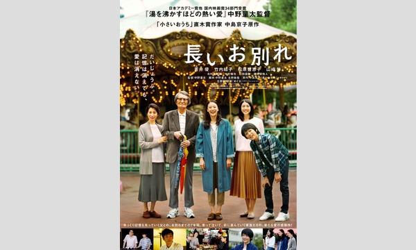 第52回悠悠映画塾『長いお別れ』上映会 イベント画像1