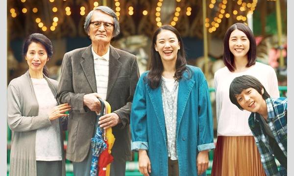 第52回悠悠映画塾『長いお別れ』上映会 イベント画像2