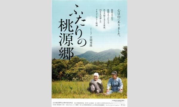 映画『ふたりの桃源郷』つくば市上映会 イベント画像1