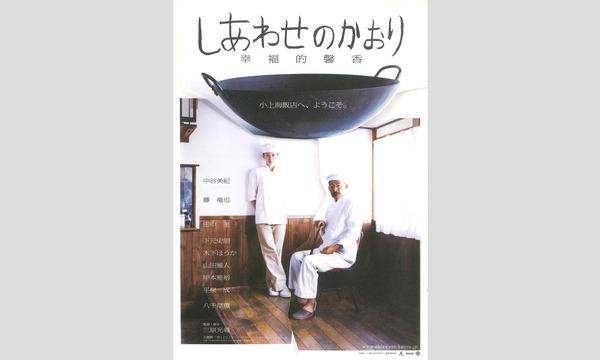 第38回悠悠映画塾『しあわせのかおりー幸福的馨香ー』上映会 イベント画像1