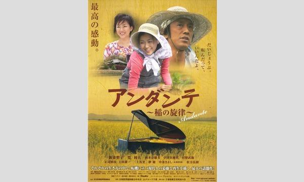 第24回悠悠映画塾            『アンダンテ~稲の旋律~』上映会