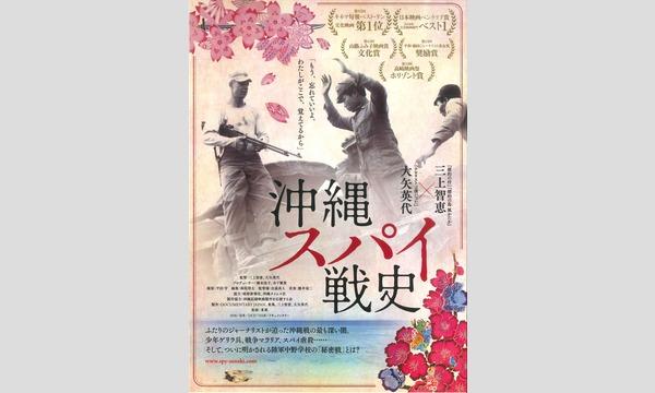 映画『沖縄スパイ戦史』 水戸・つくば上映会 イベント画像1