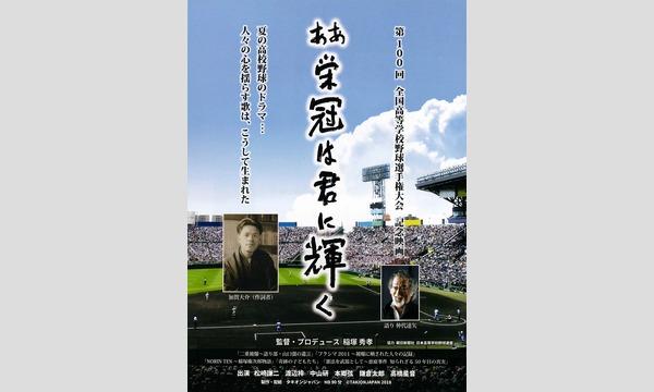 有限会社 茨城映画センターの第64回悠悠映画塾『ああ栄冠は君に輝く』上映会イベント