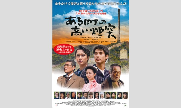有限会社 茨城映画センターの第49回悠悠映画塾『ある町の高い煙突』上映会イベント