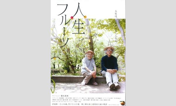 【9/8】映画『人生フルーツ』上映会 イベント画像1