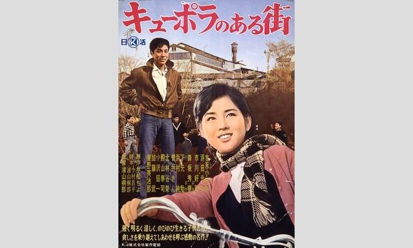 第32回悠悠映画塾『キューポラのある街』上映会 イベント画像1
