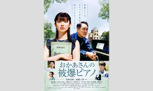 第67回悠悠映画塾『おかあさんの被爆ピアノ』上映会 イベント画像1