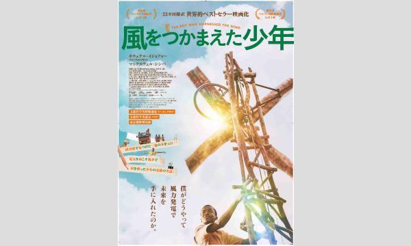 第68回悠悠映画塾『風をつかまえた少年』上映会 イベント画像1