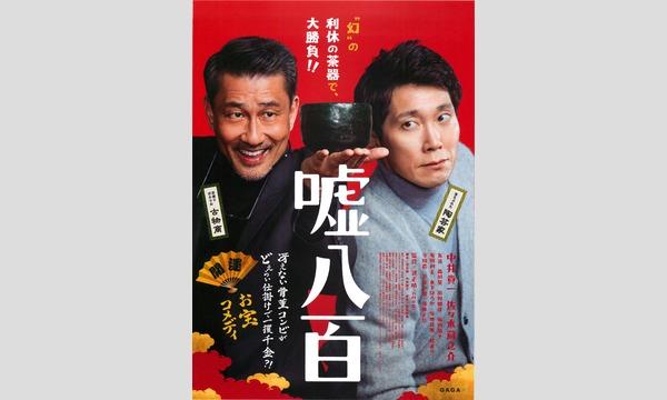 第39回悠悠映画塾『嘘八百』上映会 イベント画像1