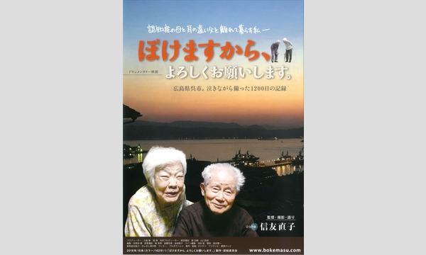 有限会社 茨城映画センターの映画『ぼけますから、よろしくお願いします。』水戸市上映会イベント