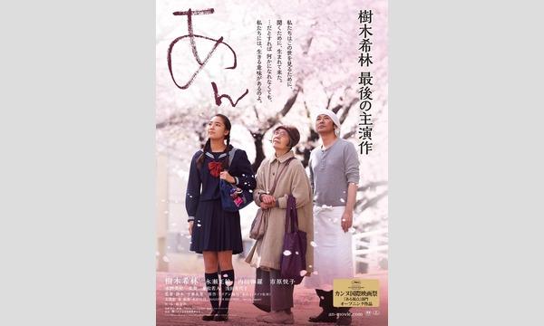 有限会社 茨城映画センターの第40回悠悠映画塾『あん』上映会イベント