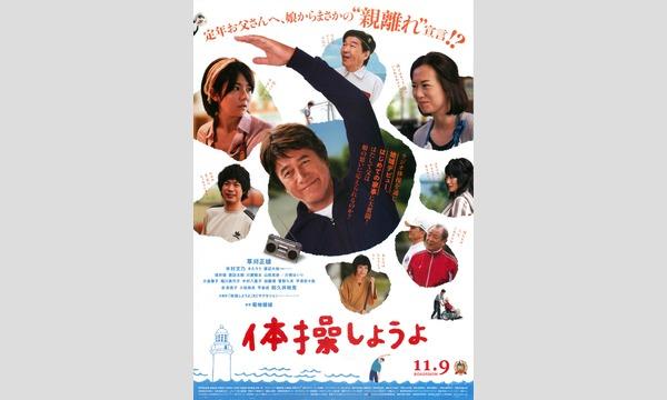 有限会社 茨城映画センターの第43回悠悠映画塾『体操しようよ』上映会イベント