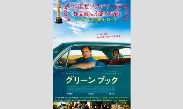 有限会社 茨城映画センターの第62回悠悠映画塾『グリーンブック』上映会イベント