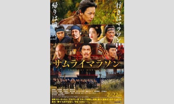 第51回悠悠映画塾『サムライマラソン』上映会 イベント画像1