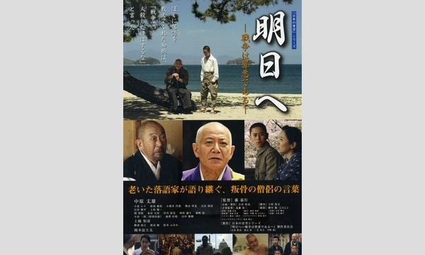 有限会社 茨城映画センターの映画『明日へ』守谷市上映会イベント