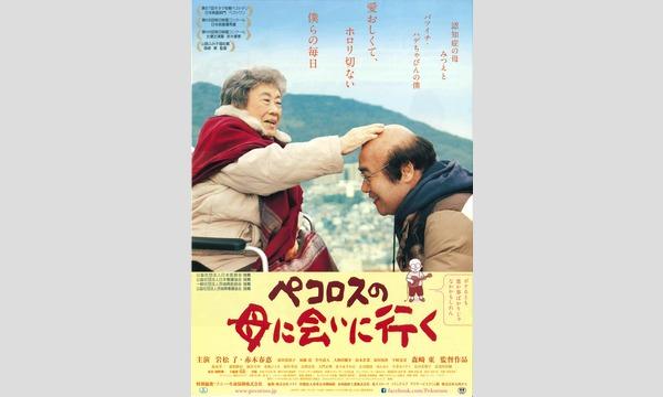 有限会社 茨城映画センターの映画『ペコロスの母に会いに行く』鹿嶋市上映会イベント